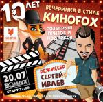 Вечеринка в стиле Kinofox