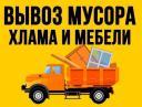 Бесплатный вывоз техники. Вывоз мусора и мебели недорого.