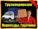 Грузоперевозки, переезды, грузчики, служба переездов, вывоз мусора, спецтехника
