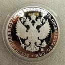 Монета инаугурация В.В.Путина