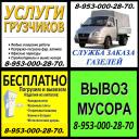 Грузоперевозки. Газели. Грузчики. Разнорабочие, Переезды. Вывоз мусора(Строительный, бытовой). Бесплатный вывоз бытовой техники, ванн, холодильника, стиральной машины, железной двери,и батарей.  8-912-036-43-34.  8-953-000-28-70