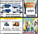 Грузоперевозки, переезды, грузчики, вывоз мусора и бытовой техники