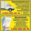 Грузоперевозки. Газели. Грузчики. Разнорабочие, Переезды. Вывоз мусора(Строительный, бытовой). Бесплатный вывоз бытовой техники, ванн, холодильника, стиральной машины, железной двери,и батарей.  8-912-036-43-34.  8-953-000-28-70.освобождает наших кли