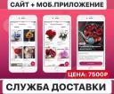 Создание сайтов, Яндекс Директ, Гугл Инстаграм, Вк раскрутка