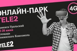 Онлайн-парк Tele2 уже открыт!