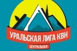 «Грузди» из Каменска «в одни ворота» выиграли первый день полуфинала Уральской лиги КВН