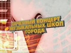 Отчетный концерт музыкальных школ и ДШИ Каменска-Уральского 19 мая 2016