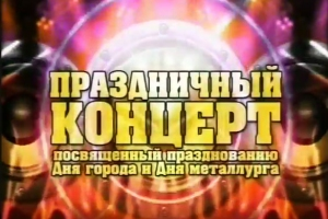 День металлурга-2016. Концерт городских коллективов, Ромы Жукова и «Блестящих»