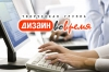 В «Дизайн вовремя» требуется копирайтер (журналист) для создания текстов для размещения в сети интернет и социальных сетях