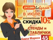 Скидки на офисные таблички, указатели и информационные стенды для учреждений, школ, детских садов Каменска-Уральского