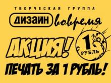 Визитные карточки и листовки за 1 рубль! Для тех, кто понимает толк в экономии