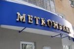 Руководство единственного банка, основанного в Каменске-Уральском, получило в первом квартале выплат на 45 миллионов рублей