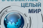 В Каменске-Уральском стартовал традиционный конкурс фотохудожников «В объективе – целый мир»
