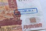 В Каменске-Уральском вновь появились поддельные 5-тысячные купюры