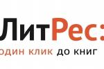 Электронные книги популярного мегамаркета «ЛитРес» стали доступны для читателей библиотеки имени Пушкина в Каменске