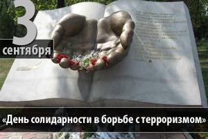 3 сентября, в рамках Дня солидарности в борьбе с терроризмом, в Каменске-Уральском вспомнят погибших во время терактов