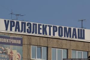 На заводе «Уралэлектромаш» ответили на ввод санкций Украиной в отношении предприятия: «Мы давно уже не сотрудничаем с этой страной»
