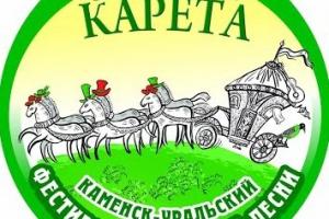 Фестивалю авторской песни «Зеленная карета» нужна поддержка его поклонников