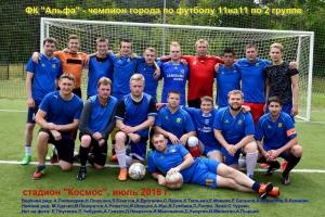 Завершился турнир во второй группе чемпионата Каменска-Уральского по футболу. Победитель – «Альфа»