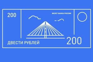 Каменск-Уральский может попасть на новые российские банкноты