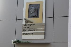 В Каменске-Уральском открыли мемориальную доску художнику Юрию Северухину