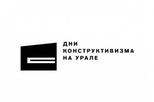 Каменск-Уральский станет участником «Дней конструктивизма на Урале»