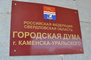 Коммунисты выдвинули своих кандидатов в думу Каменска-Уральского. Одиннадцать из них работают в транспортном предприятии «Стрела»