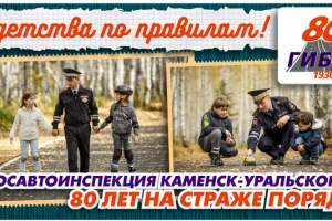 Фотограф из Каменска-Уральского стал победителем всероссийского конкурса, посвященного 80-летию ГИБДД