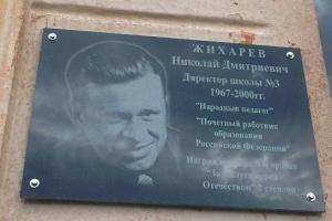 В честь легендарного школьного директора Николая Жихарева в Каменске-Уральском установили мемориальную доску