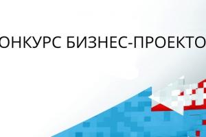 В Каменске-Уральском завершен прием заявок на конкурс бизнес-проектов