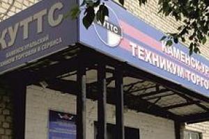 Столовую Каменск-Уральского техникума торговли и сервиса признали лучшей в профессиональных образовательных учреждениях области