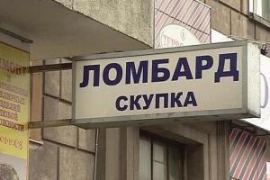 За четыре месяца сотрудница ломбарда из Каменска-Уральского подделкой документов заработала более 700 тысяч рублей