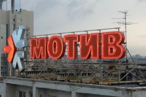 «Мотив» устраняет последствия утренней DDоS-атаки. Абонентов в Каменске-Уральском просят перезагрузить мобильники