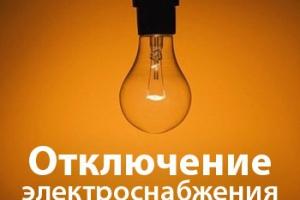 Почти три десятка домов в Каменске-Уральском на четыре часа завтра останутся без электричества