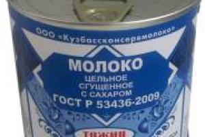 В магазинах Каменска-Уральского может появится сгущенное молоко, которое запрещено для реализации