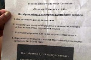 В Каменске-Уральском новый рекламный тренд: предвыборная агитация через собрания жильцов, посвященных ЖКХ
