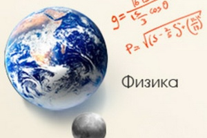 В Каменске-Уральском подведены итоги олимпиады по физике. Результаты не радуют