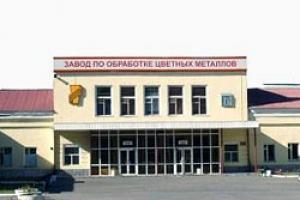 На Каменск-Уральском заводе по обработке цветных металлов досрочно сменился состав совета директоров