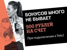 Tele2 подарит новым абонентам в Каменске-Уральском 500 рублей на счет