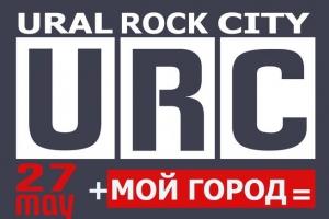 Кому нужны фестивали? Зачем и для кого мы делали «Ural Rock City» и «Мой город»?
