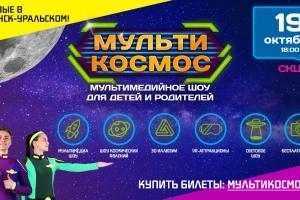 У жителей Каменска-Уральского появилась возможность улететь в космос
