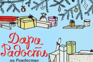 В Каменске-Уральском стартовала акция «Подари радость на Рождество»