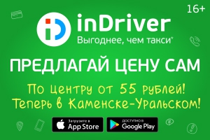 inDriver в Каменске-Уральском! Цену за поездку назначаешь сам!