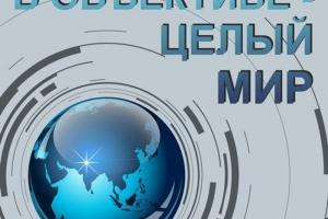 Ежегодная фотовыставка-конкурс «В объективе целый мир» в Каменске-Уральском в этом году пройдёт в новом формате