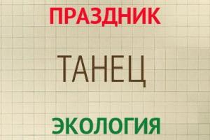 Праздник экологического танца пройдет в Каменске-Уральском