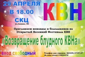 29 апреля в Каменске-Уральском пройдет фестиваль КВН