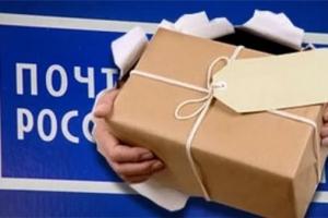 В Каменске-Уральском Почта России запустила услугу «Доставка посылки по местонахождению клиента»