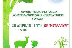 В Каменске-Уральском в пятницу состоится концерт лучших хореографических коллективов города