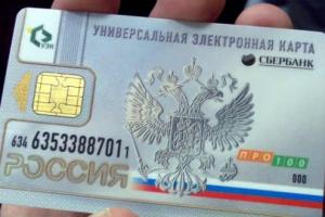 В Свердловской области отменена универсальная электронная карта