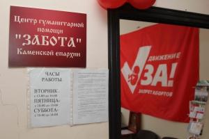 В Каменске-Уральском начал свою работу центр гуманитарной помощи «Забота»